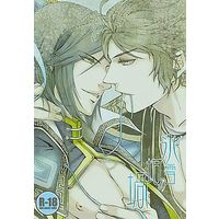 [Boys Love (Yaoi) : R18] Doujinshi - Anthology - Dynasty Warriors / Sima Zhao x Shibashi (氷雪の坩堝) / 連星/ASH