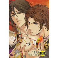 [Boys Love (Yaoi) : R18] Doujinshi - Anthology - Dynasty Warriors / Sima Zhao x Shibashi (焔心の坩堝) / 連星