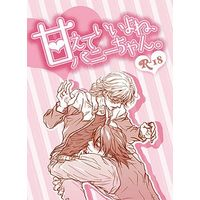 [Boys Love (Yaoi) : R18] Doujinshi - Novel - TIGER & BUNNY / Barnaby & Kotetsu (甘えていいよね、バニーちゃん。) / necktie toast