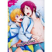 [Boys Love (Yaoi) : R18] Doujinshi - Free! (Iwatobi Swim Club) / Nagisa x Rin (Naughty Joke) / UltimatePowers