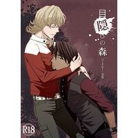 [Boys Love (Yaoi) : R18] Doujinshi - TIGER & BUNNY / Barnaby Brooks Jr. x H-01 (Black Tiger) (目隠しの森) / F_step