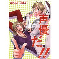[Boys Love (Yaoi) : R18] Doujinshi - Hetalia / France x United Kingdom (声優だ!!) / Momiji-ya