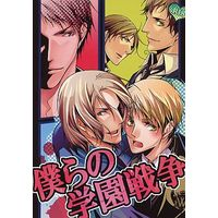 [Boys Love (Yaoi) : R18] Doujinshi - Novel - Hetalia / France x United Kingdom (僕らの学園戦争) / MAOIRON