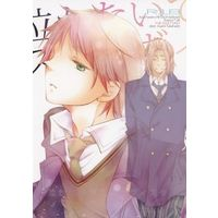 [Boys Love (Yaoi) : R18] Doujinshi - Hetalia / France x United Kingdom (泣かないでスロウヴィスタ) / idiot