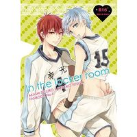 [Boys Love (Yaoi) : R18] Doujinshi - Kuroko's Basketball / Akashi x Kuroko (In the locker room) / side:k