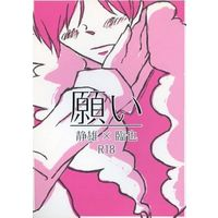 [Boys Love (Yaoi) : R18] Doujinshi - Novel - Durarara!! (願い) / ぎゃろっぷ!