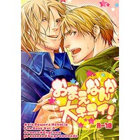 [Boys Love (Yaoi) : R18] Doujinshi - Hetalia / France x United Kingdom (おまえなんか大キライ!) / Promenade