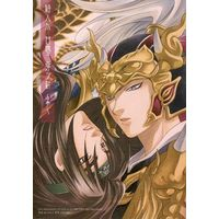 [Boys Love (Yaoi) : R18] Doujinshi - Dynasty Warriors / Ma Chao x Zhao Yun (絡ム糸 甘露に穿ツ針 参) / PINK POWER