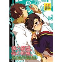 [Boys Love (Yaoi) : R18] Doujinshi - Novel - Tales of Xillia / Alvin x Jude Mathis (僕の願望、俺の回答。) / Shax.