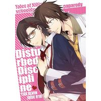 [Boys Love (Yaoi) : R18] Doujinshi - Anthology - Tales of Xillia / Alvin x Jude Mathis (Disturbed Discioline) / ヒュンメル/WORLD BOX/煩s
