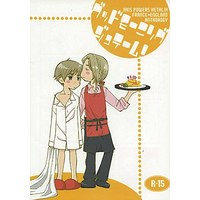 [Boys Love (Yaoi) : R18] Doujinshi - Anthology - Hetalia / France x United Kingdom (グッドモーニングジュテーム!) / Sorenari.