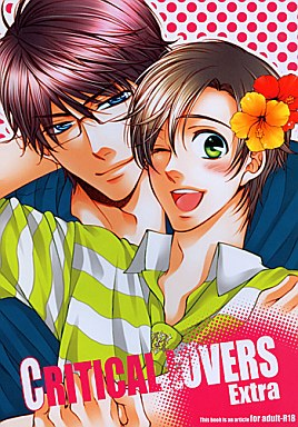 [Boys Love (Yaoi) : R18] Doujinshi (CRITICAL LOVERS Extra) / 眼鏡部 (Lovers)