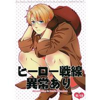 [Boys Love (Yaoi) : R18] Doujinshi - Hetalia / United Kingdom x America (ヒーロー戦線異常あり) / harumitsu