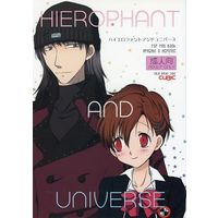 [NL:R18] Doujinshi - Persona3 / Aragaki Shinjirou x Protagonist (Persona 3 Portable) (HIEROPHANT AND UNIVERSE ハイエロファントアンドユニバース) / CUBIC