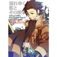 [Boys Love (Yaoi) : R18] Doujinshi - Novel - Tales of Xillia / Alvin x Jude Mathis (崩れゆく檻とその顛末) / Shax.