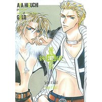 [Boys Love (Yaoi) : R18] Doujinshi - Novel - Final Fantasy VIII / Irvine Kinneas x Squall & Seifer Almasy x Squall (後遺症) / GOLD