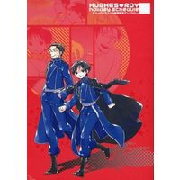[Boys Love (Yaoi) : R18] Doujinshi - Novel - Anthology - Fullmetal Alchemist / Maes Hughes x Roy Mustang (HUGHES・ROY HOliday SChedule) / 殿下