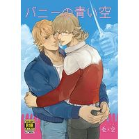 [Boys Love (Yaoi) : R18] Doujinshi - TIGER & BUNNY / Barnaby x Keith (バニーの青い空) / -Thran-