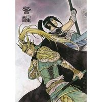Doujinshi - Novel - Dynasty Warriors / Zhao Yun  x Ma Chao (警醒) / 孤夢想