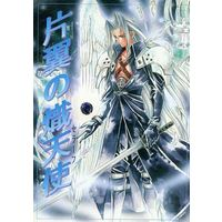 Doujinshi - Novel - Final Fantasy Series / Cloud & Sephiroth (片翼の熾天使) / 笑いのリユニオンinお笑い本舗