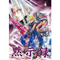 Doujinshi - Final Fantasy Series / Cloud & Sephiroth & Zack (黙示録 ‐アポカリプス‐) / 笑いのリユニオンinお笑い本舗