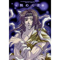 [Boys Love (Yaoi) : R18] Doujinshi - Dynasty Warriors / Ma Chao x Zhao Yun (艶めく蒼) / PINK POWER