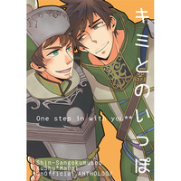 Doujinshi - Manga&Novel - Anthology - Dynasty Warriors / Xu Shu x Ma Dai (キミとのいっぽ) / DANDELION