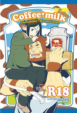 [Boys Love (Yaoi) : R18] Doujinshi - Fate/Zero / Rider  x Waver (coffee*milk Lsize) / 西から東へ