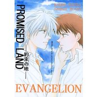 [Boys Love (Yaoi) : R18] Doujinshi - Novel - Evangelion / Kaworu x Shinji (PROMISED LAND 約束の地) / INTEGRAL