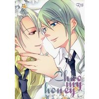 [Boys Love (Yaoi) : R18] Doujinshi - Lucky Dog 1 / Bernardo x Giancarlo (Chao my honey) / sadistic+