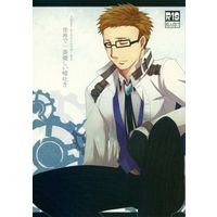 [Boys Love (Yaoi) : R18] Doujinshi - Novel - Tales of Xillia2 / Julius x Ludger (世界で一番優しい嘘吐き) / SKY‐HIGH