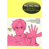 [Boys Love (Yaoi) : R18] Doujinshi - NO,NO,NO! / 百花園