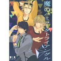 [Boys Love (Yaoi) : R18] Doujinshi - TIGER & BUNNY / Kotetsu & Barnaby & Ryan Goldsmith (魔のバミューダトライアングル) / まっくろこげ