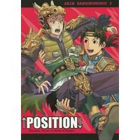 [Boys Love (Yaoi) : R18] Doujinshi - Dynasty Warriors / Zhao Yun  x Ma Chao (POSITION) / Ikusei Toushi