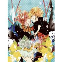 [NL:R18] Doujinshi - Novel - Anthology - AMNESIA / Touma x Heroine (彼の水槽) / おかっぱとみつあみ/泪骨