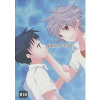[Boys Love (Yaoi) : R18] Doujinshi - Novel - Evangelion / Kaworu x Shinji (箱庭の幸福) / ポラリス