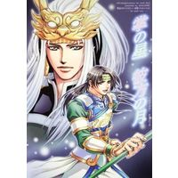 [Boys Love (Yaoi) : R18] Doujinshi - Dynasty Warriors / Ma Chao x Zhao Yun (掌の星 彼方の月) / SANCERRE
