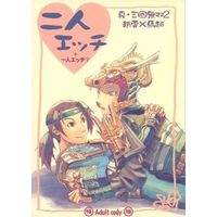[Boys Love (Yaoi) : R18] Doujinshi - Dynasty Warriors / Zhao Yun  x Ma Chao (二人エッチ+一人エッチ) / Ikusei Toushi