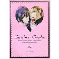 [Boys Love (Yaoi) : R18] Doujinshi - Novel - Anthology - Macross Frontier / Michael Blanc x Saotome Alto (Chocolat et Chocolat) / Flower Islet/ぎゃろっぷ!