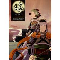 [Boys Love (Yaoi) : R18] Doujinshi - Dynasty Warriors / Ma Dai x Ma Chao (晦-つきこもり-) / Ikusei Toushi