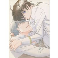 [Boys Love (Yaoi) : R18] Doujinshi - Novel - Anthology - Gakuen Heaven / Shichijo Omi x Ito Keita (ありったけ) / U‐style