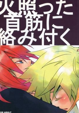 [Boys Love (Yaoi) : R18] Doujinshi - Tales of the Abyss / Gai x Luke fon Fabre (火照った首筋に絡み付く) / Ladykiller