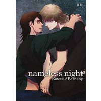 [Boys Love (Yaoi) : R18] Doujinshi - TIGER & BUNNY / Kotetsu x Barnaby (nameless night) / Kamatama Udon