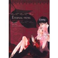 [NL:R18] Doujinshi - Novel - Anthology - Ghost Hunt / Naru x Mai (ETERNAL‐WING red‐chapter) / ETERNAL