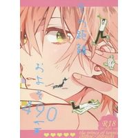 [Boys Love (Yaoi) : R18] Doujinshi - Prince Of Tennis / Senri x Shiraishi (その距離およそ490km) / atsu