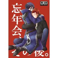 [Boys Love (Yaoi) : R18] Doujinshi - K (K Project) / Mikoto x Reisi (忘年会、その後。) / BAMBOO RING!