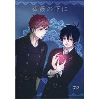[Boys Love (Yaoi) : R18] Doujinshi - Novel - Blue Exorcist / Renzo x Rin (薔薇の下に) / 万年楽園