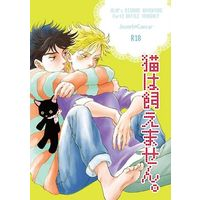 [Boys Love (Yaoi) : R18] Doujinshi - Novel - Anthology - Jojo Part 2: Battle Tendency / Joseph x Caesar (猫は飼えません。) / こいぬと毬