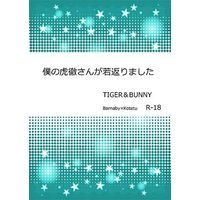 [Boys Love (Yaoi) : R18] Doujinshi - Novel - TIGER & BUNNY / Kotetsu & Barnaby (僕の虎徹さんが若返りました) / いのしし鍋