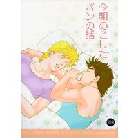 [Boys Love (Yaoi) : R18] Doujinshi - Jojo Part 2: Battle Tendency / Joseph x Caesar (今朝のこしたパンの話) / こいぬと毬